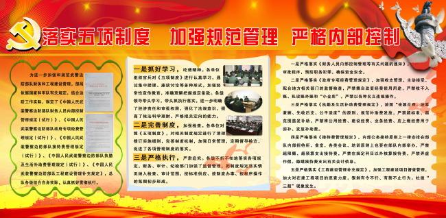 部队伙食理制度_中华网论坛十周年我国再次提高军队伙食质量