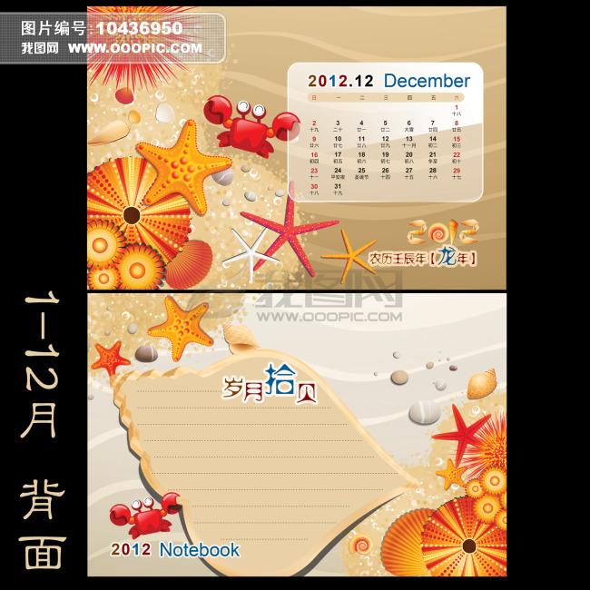 2012个性月份台历模板图片下载台历模板台历封面 台历设计素材 台历图片