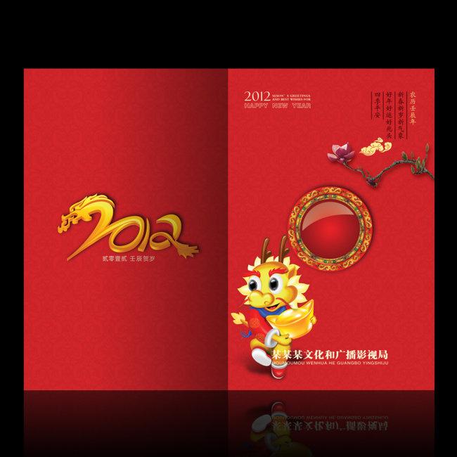 贺卡模板贺卡贺卡素材贺卡封面明信片 卡通龙 龙年 2012新年素材 2012