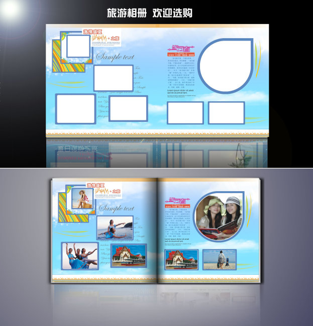 旅游相册 旅游相册封面设计 相册内页设计 电子相册 制作个性动感相册