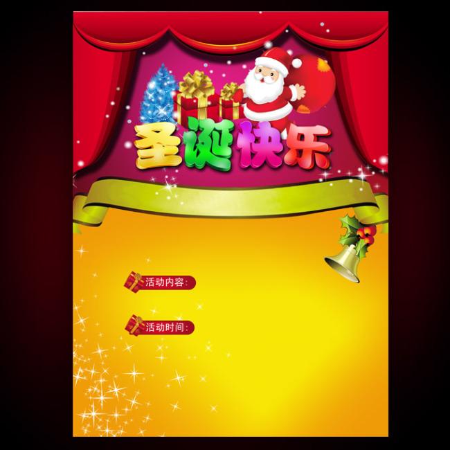 圣诞节海报背景 dm宣传单背景模板下载