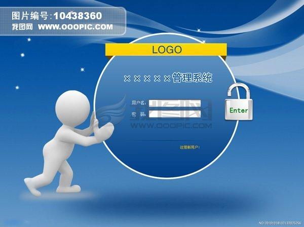 下载.com登录_登入界面模板下载图片编号1046399_界面设