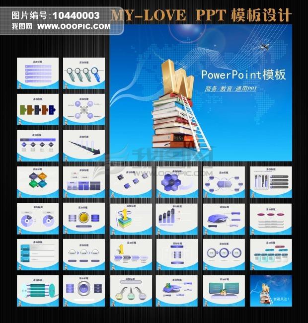 幻灯片模板 ppt素材模板 ppt背景设计 幻灯片 年终总结 商务 物流