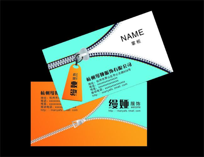 服装名片模板下载 服装名片图片下载 名片 名片模板 拉键 拉面 拉锁