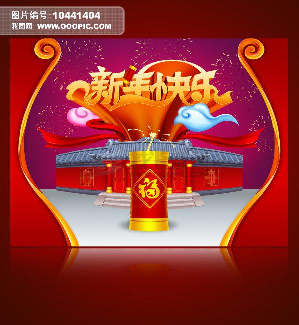 2012年  新年快乐