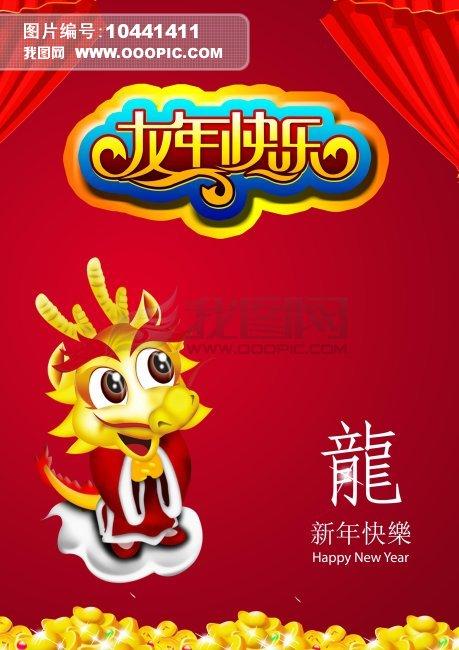 2012年春节元旦海报设计素材