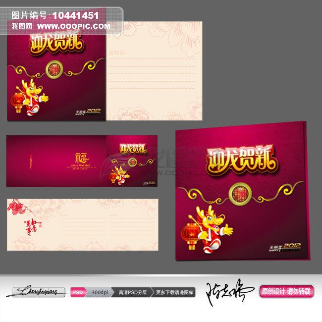 2012新年贺卡素材模板下载