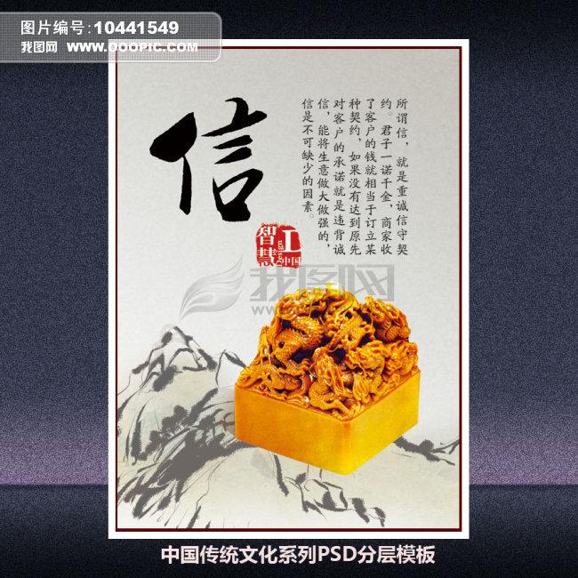 中国传统文化 信模板下载图片编号:10441549