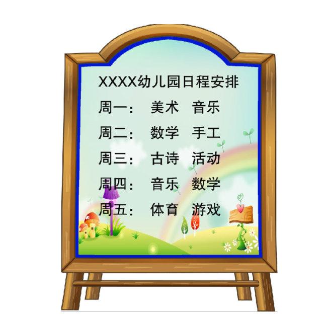 幼儿园日程表展板模板下载(图片编号:10441849)_学校 ...