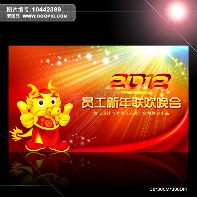 2012新年企业公司员工联欢晚会背景设计