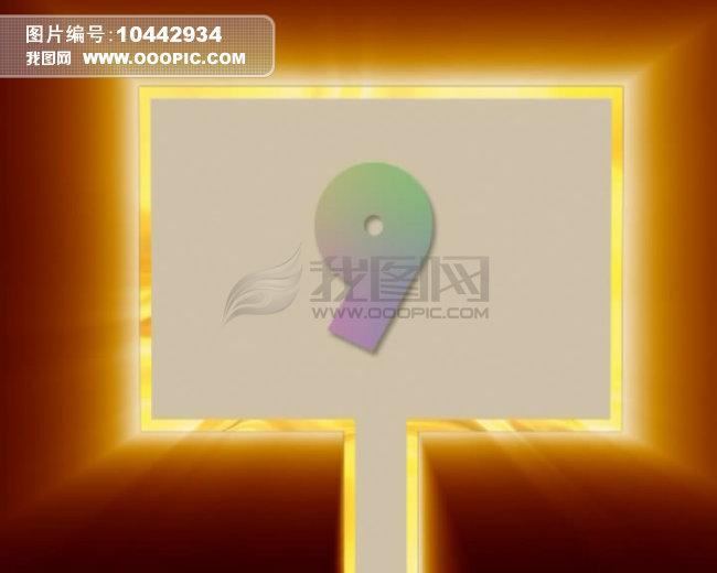 倒计时牌视频模板下载(图片编号:10442934)