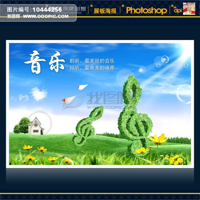 校园文化展板海报设计之音乐模板下载(图片编号:)