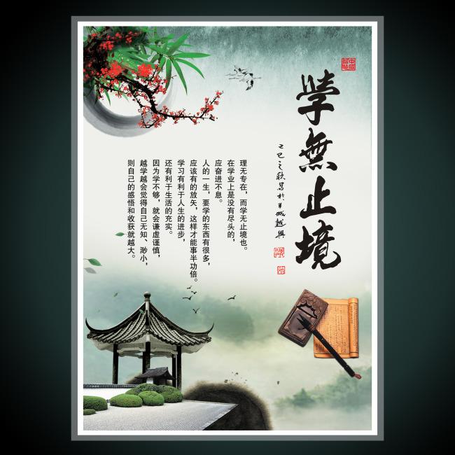 励志标语中国风展板海报——学无止境图片