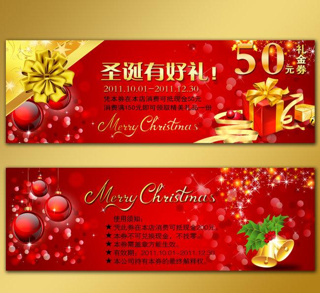 圣诞节优惠券模板下载(图片编号:10445152)_优惠券|代