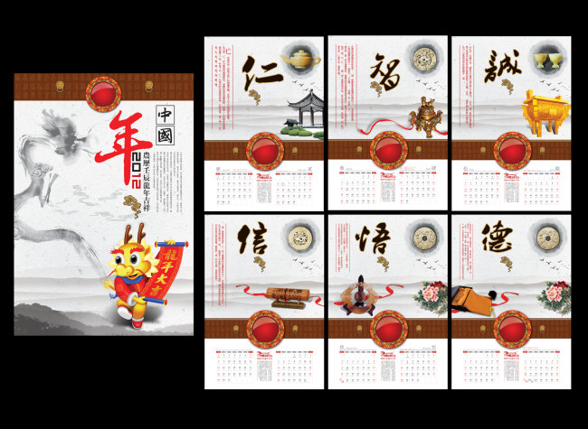 2012新年挂历模板下载