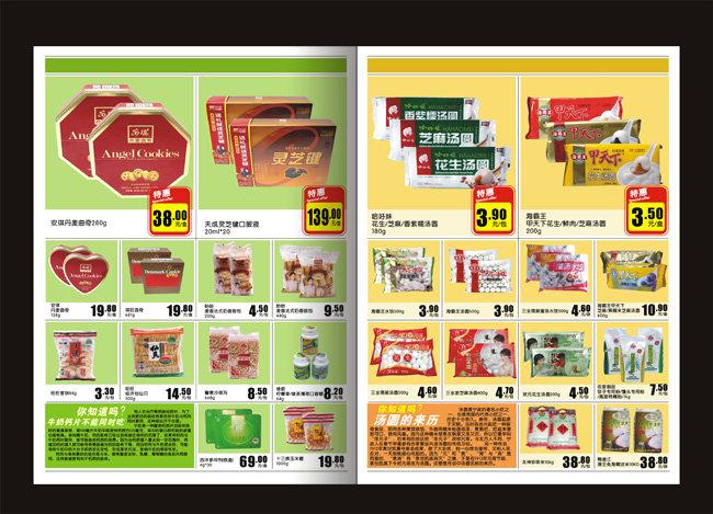 超市dm内页模板设计