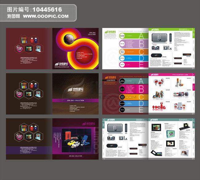 画册模板 画册封面设计 电子产品 u盘 音响 产品画册 产品排版 产品图片
