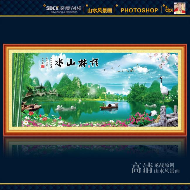 山水风景画(桂林山水)