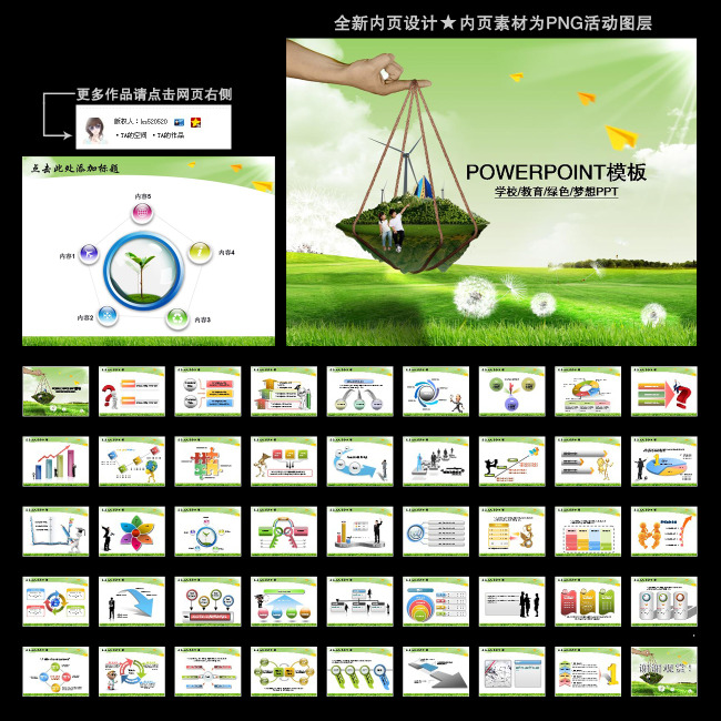 清新自然学校教育培训精美课件幻灯片ppt模板下载