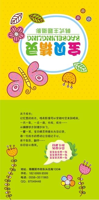 儿童摄影宣传折页模板下载(图片编号:10447144)