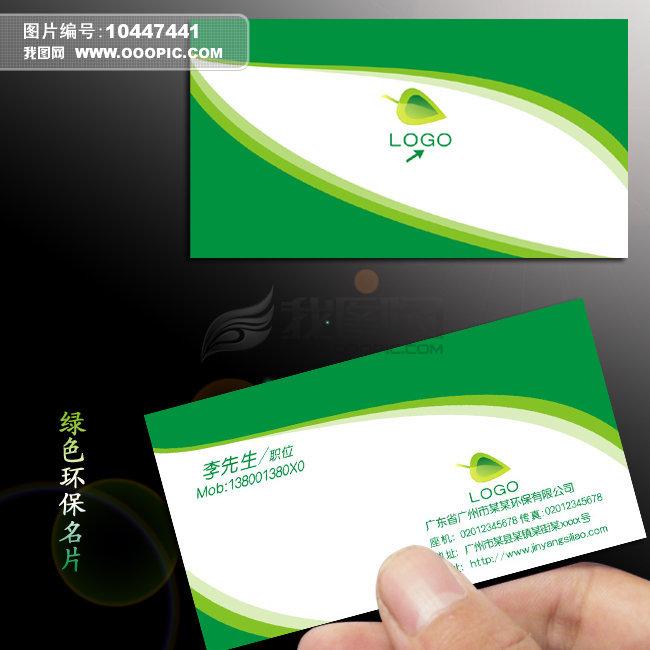 [cdr]绿色精致清新环保名片cdr模板下载