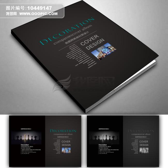 高档画册封面; [psd]企业画册高档画册封面设计psd图片