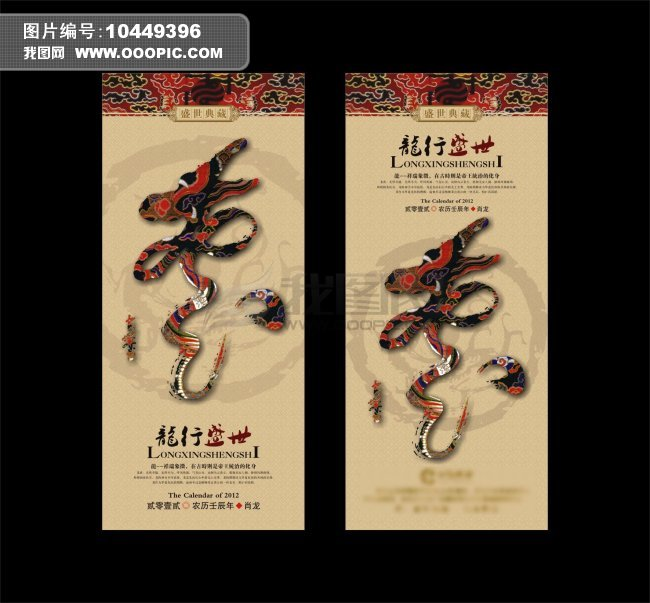2012年艺术龙字书法挂历封面设计模板下载