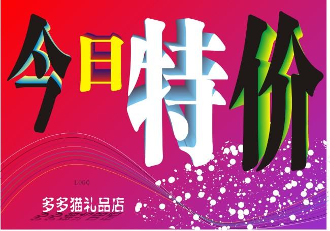 特价促销 大幅面海报模板下载 10449719 夏日海报 促销 宣传广告