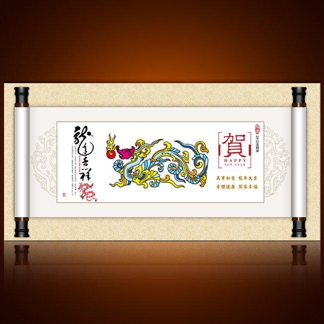 中国风龙年卷轴设计图片