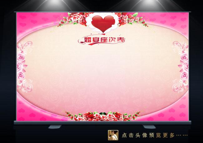 婚宴模板下载(图片编号:10450425)_展板背景(半成品)