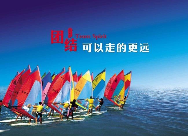 手绘团队帆船海报