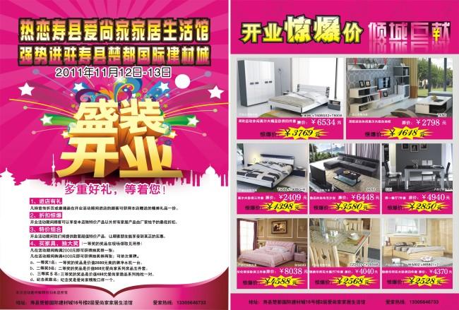 家具宣传单模板下载 家具宣传单图片下载