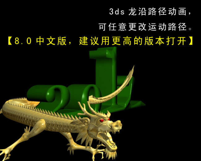 3d龙动画模型图片