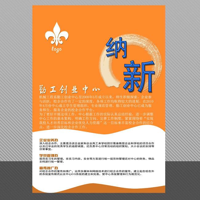 校园社团纳新海报设计