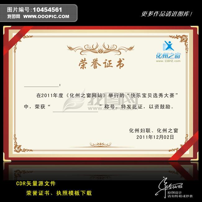 荣誉证书模板 公司企业证书下载