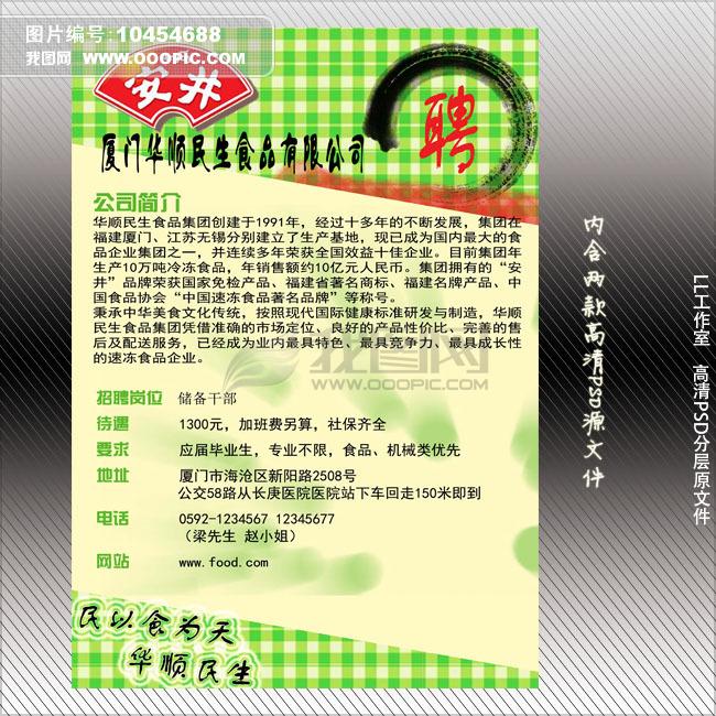 高清psd企业招聘宣传单模板下载(图片编号:10454688)