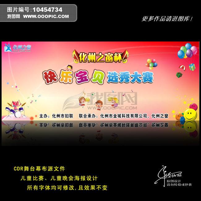 儿童舞台幕布 儿童海报展版设计下载