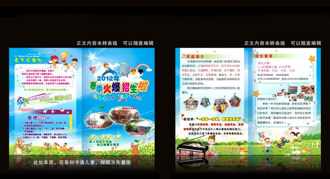 2012春季冬季幼儿园招生简章