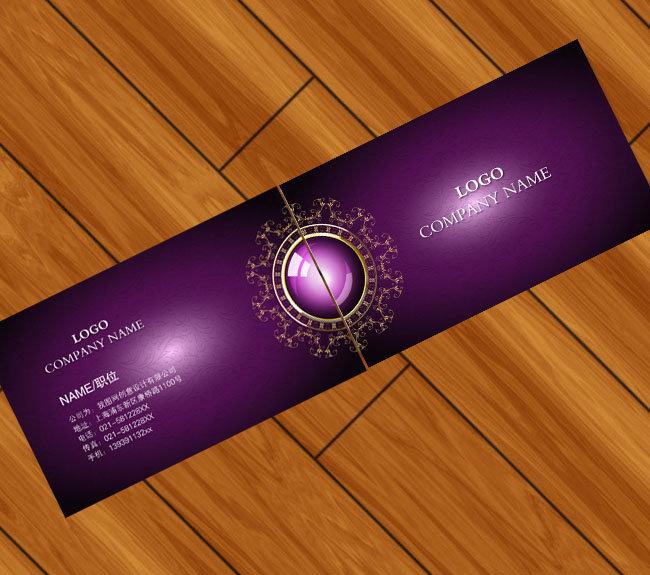 紫色高档花纹名片设计模板下载