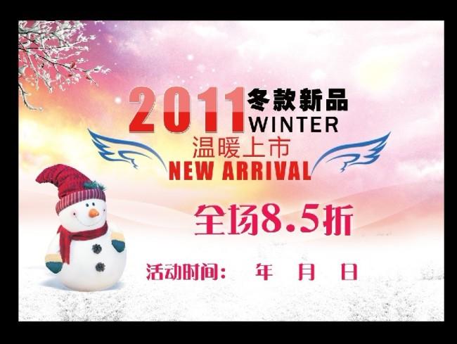 冬季商场店铺宣传海报