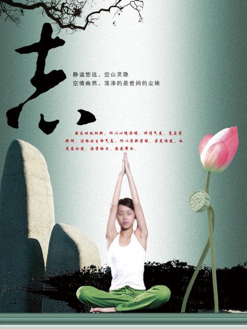 志——瑜伽模板下载 志——瑜伽图片下载 传统文化 中国风学校文化psd