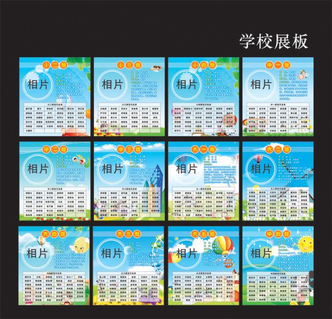 小学生展板模板下载(图片编号:10458642)_学校展板__.