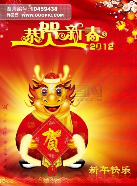春节艺术字 手绘卡通龙