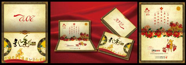 卡通龙 2012 2012年贺卡 花纹 祝福 贺卡设计 新年快乐 高档 中国风