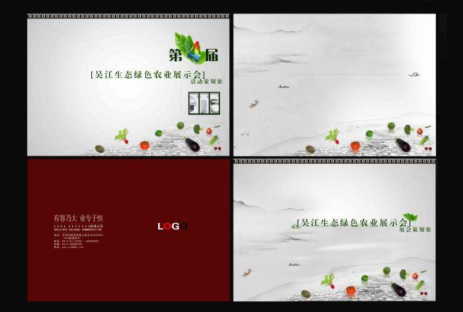 画册 模版 创意 水果 蔬菜 手绘 铅画      内页 封底 农业 农展会