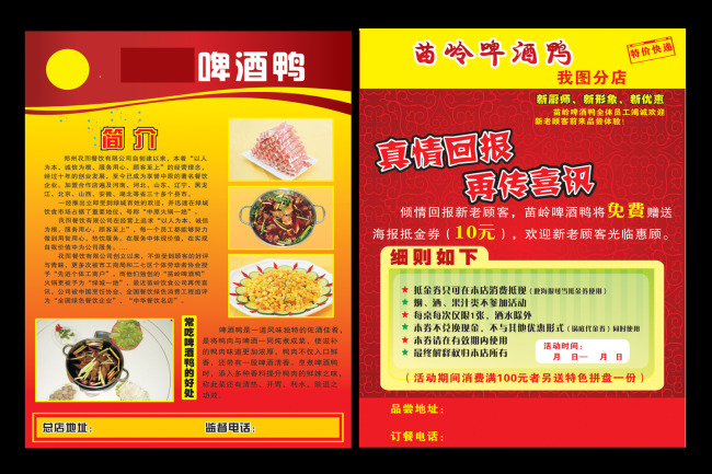 餐饮宣传页 饭店彩页设计