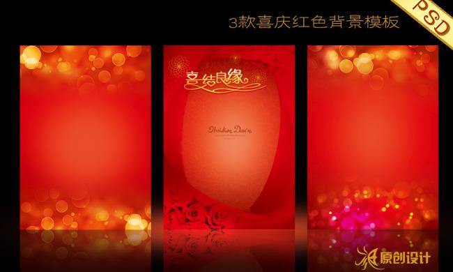 婚庆礼仪展板 红色喜庆背景psd模板