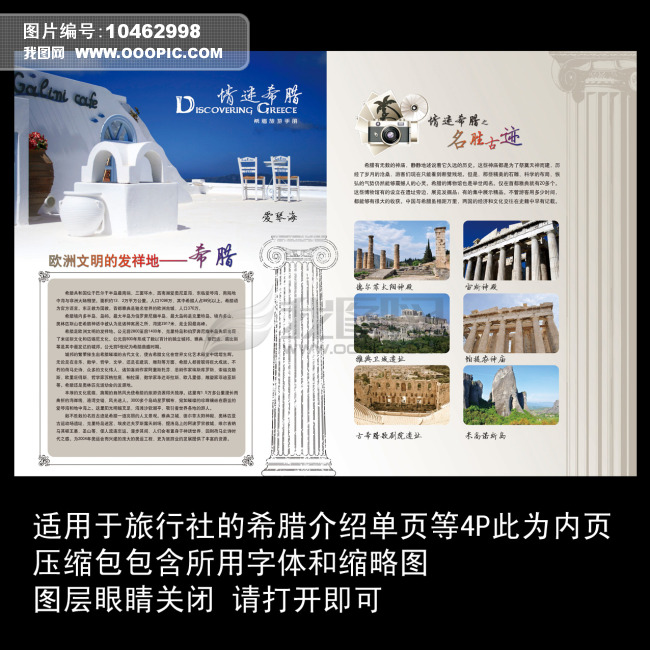 介绍希腊的旅游宣传手册设计模板
