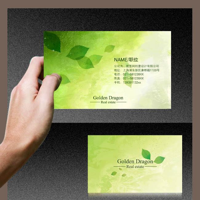 绿色高档名片设计模板下载