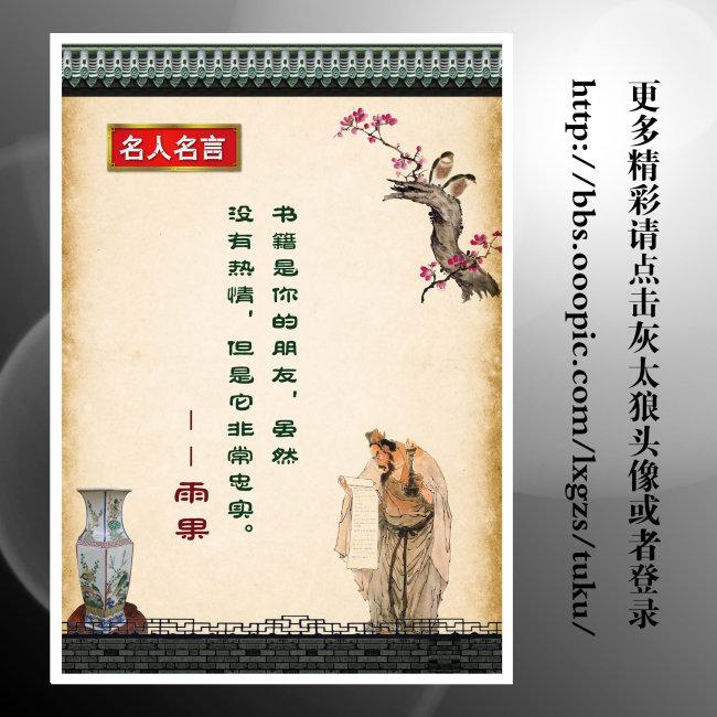中国风学校文化展板 名人名言图片